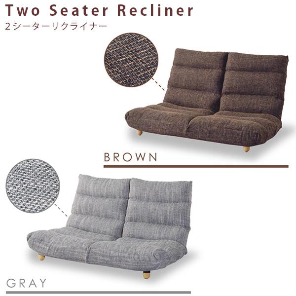 【北海道・沖縄 配送不可】2シーターリクライナー ブラウン グレイ LSS-32GY LSS-32BR 左右2分割 お好きな角度で ハイバック 座り心地やや硬めでしっかり 見た目スッキリ 42段階リクライニング ソファ 椅子 いす 座椅子 azm消費者還元
