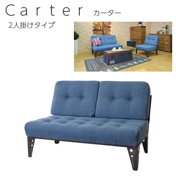 【北海道・沖縄 配送不可】Carter 2人掛け ソファ 椅子 チェア いす アメリカン カジュアル シンプル コットン インテリア 家具 おしゃれ azm