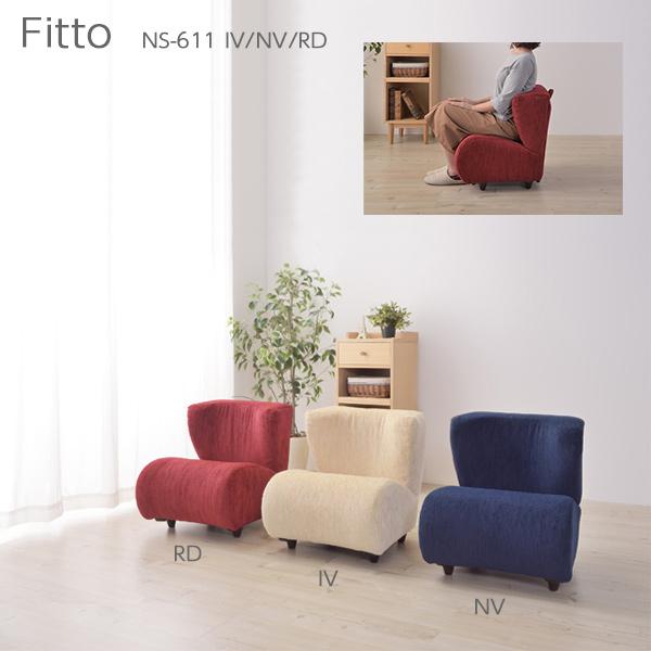 【エントリーでさらに10倍】代引不可 【送料無料】Fitto ポータブルチェア パーソナルチェア 椅子 姿勢 インテリア 家具 おしゃれ ナチュラル 大人気 ソファ チェア いす カジュアル シンプル azm