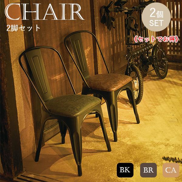 シックですっきりとしたデザインはカフェやオフィスなどにも 日本製 北海道 沖縄 配送不可 激安特価品 チェア 2脚セット 椅子 いす ソファ 腰掛け スツール インテリア 家具 北欧 おしゃれ シンプル azm モダン カフェ リビング デザイン