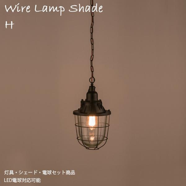 灯具 シェード 白熱電球のセット商品 LED電球にも対応可能 北海道 沖縄 物品 メーカー公式ショップ 配送不可 ワイヤーランプシェード H 電球セット 照明 ペンダントライト SET ライト インダストリアル おしゃれ アンティーク 電球 LED 電傘 ビンテージ