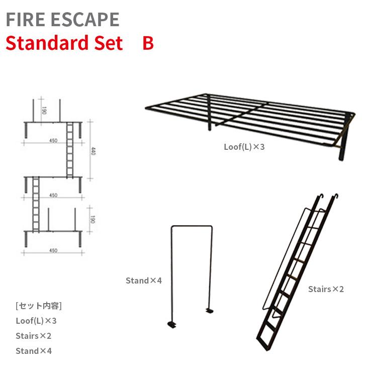【送料無料 ポイント12倍】fe_set_b ファイヤーエスケープ セットB【FIRE ESCAPE ディスプレイ 壁面収納 ハンドメイド アイアン製 インテリア デザイン おしゃれ 】