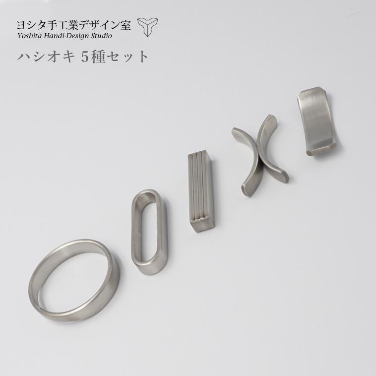ハシオキ 5種セット ヨシタ手工業デザイン室 箸置き デザイン 職人 工芸 日本製 プレゼント