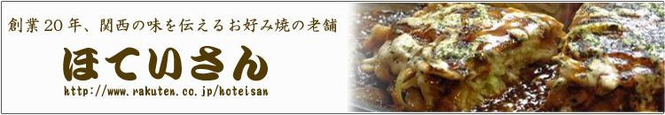 お好み焼ほていさん:創業20年・関西の味を伝えるお好み焼きの老舗!本場の美味をお届けします!