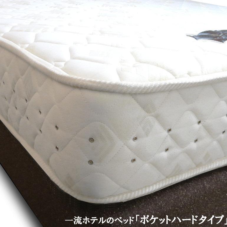 ホテルマットレス ポケットハードタイプ SD(セミダブル)サイズ 市販されてない本物の高級ホテルのベッド マットレス