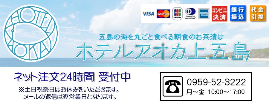 ホテルアオカ上五島:ホテルアオカ上五島