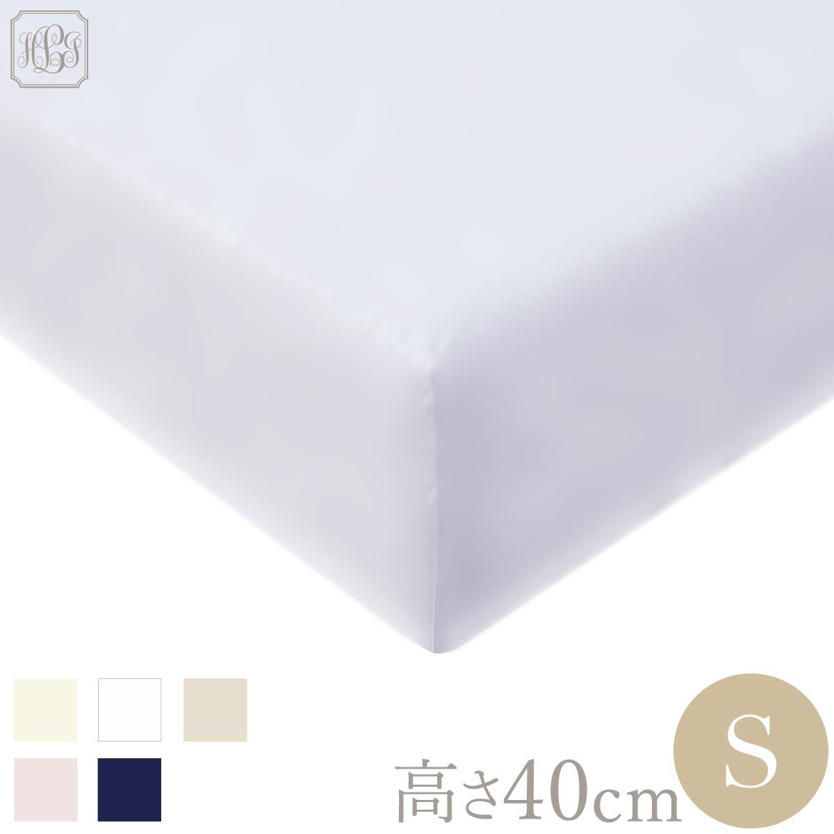あす楽 今だけ限定15%OFFクーポン発行中 ボックスシーツ1枚 蔵 枕カバー2枚 シングル 100×200cm 綿100% 送料無料 400TCコットンサテン 高さ40cm