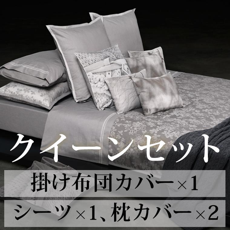 ボックスシーツ1枚 掛け布団カバー1枚 枕カバー2枚 クイーン 160×200cm 高さ30cm アイスブルーム ホームコンセプト