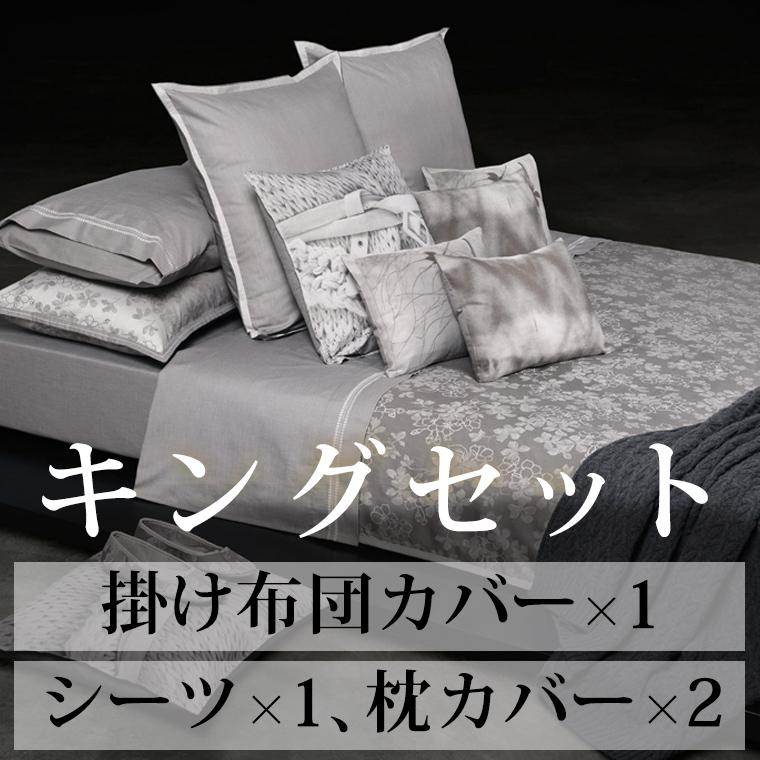 ボックスシーツ1枚 掛け布団カバー1枚 枕カバー2枚 キング 180×200cm 高さ30cm アイスブルーム ホームコンセプト