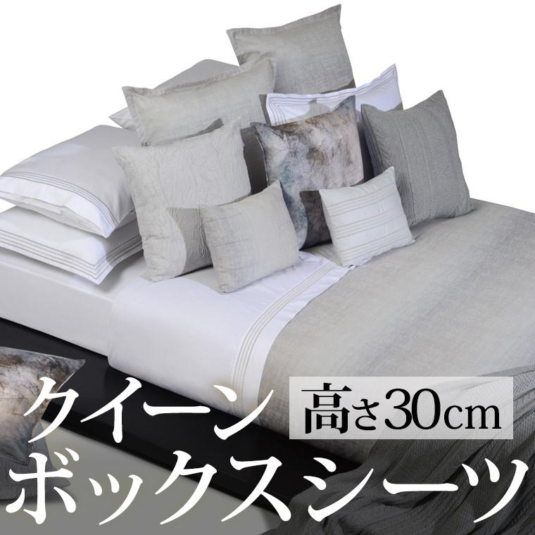 ボックスシーツ クイーン 160×200cm 高さ30cm グレイベイ エジプト綿100% ホームコンセプト