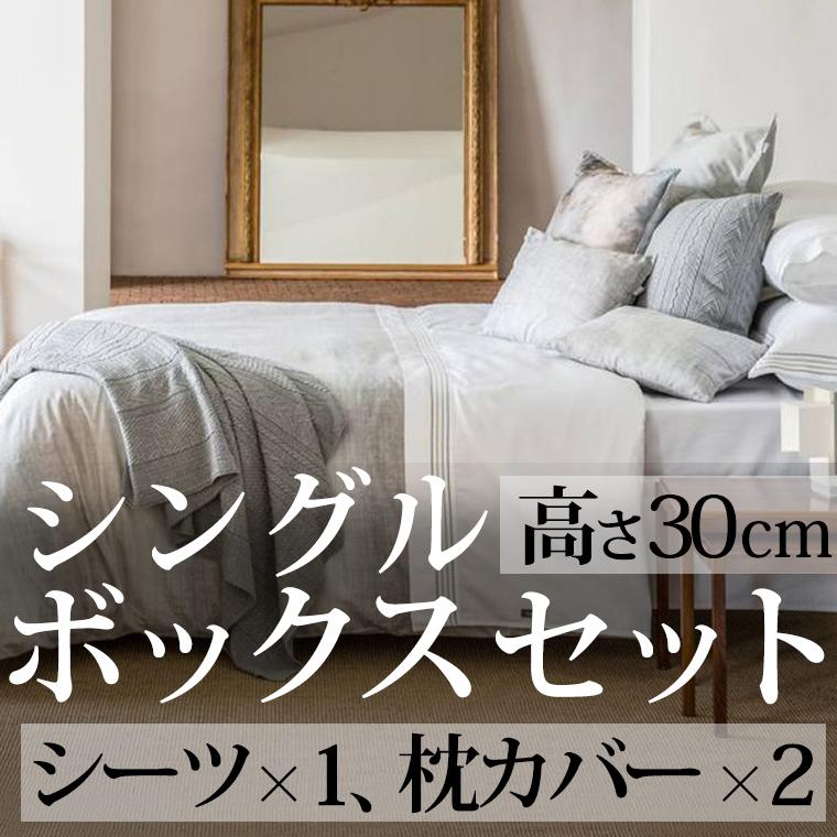 ボックスシーツ1枚 枕カバー2枚 シングル 100×200cm 高さ30cm グレイベイ エジプト綿100% ホームコンセプト