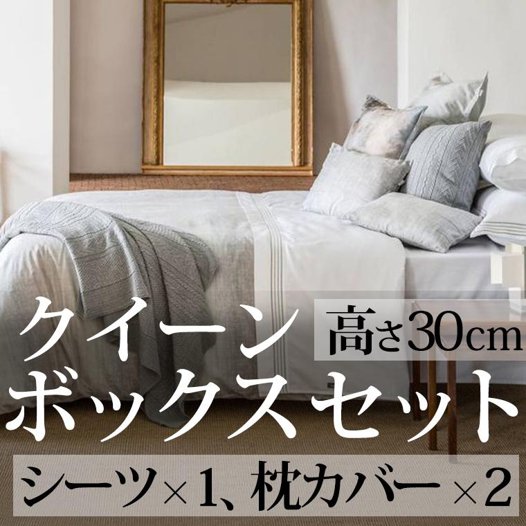 ボックスシーツ1枚 枕カバー2枚 クイーン 160×200cm 高さ30cm グレイベイ エジプト綿100% ホームコンセプト