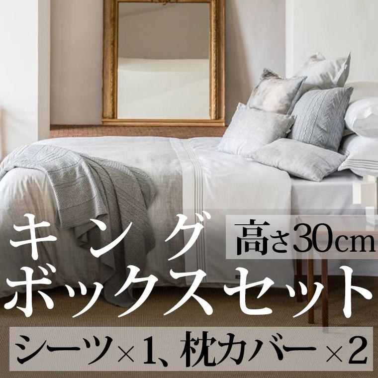 ボックスシーツ1枚 枕カバー2枚 キング 180×200cm 高さ30cm グレイベイ エジプト綿100% ホームコンセプト