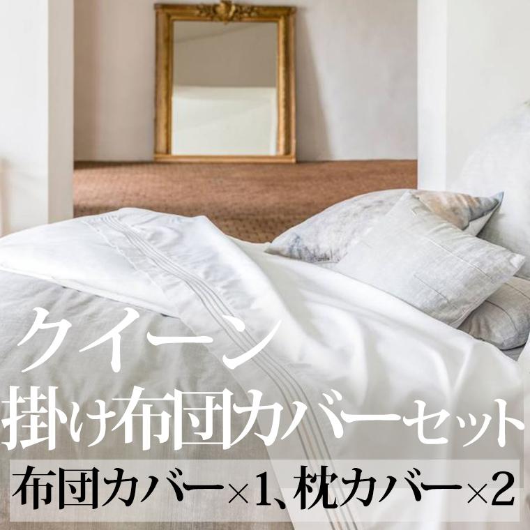 掛け布団カバー1枚 枕カバー2枚 クイーン 210×210cm グレイベイ エジプト綿100% ホームコンセプト
