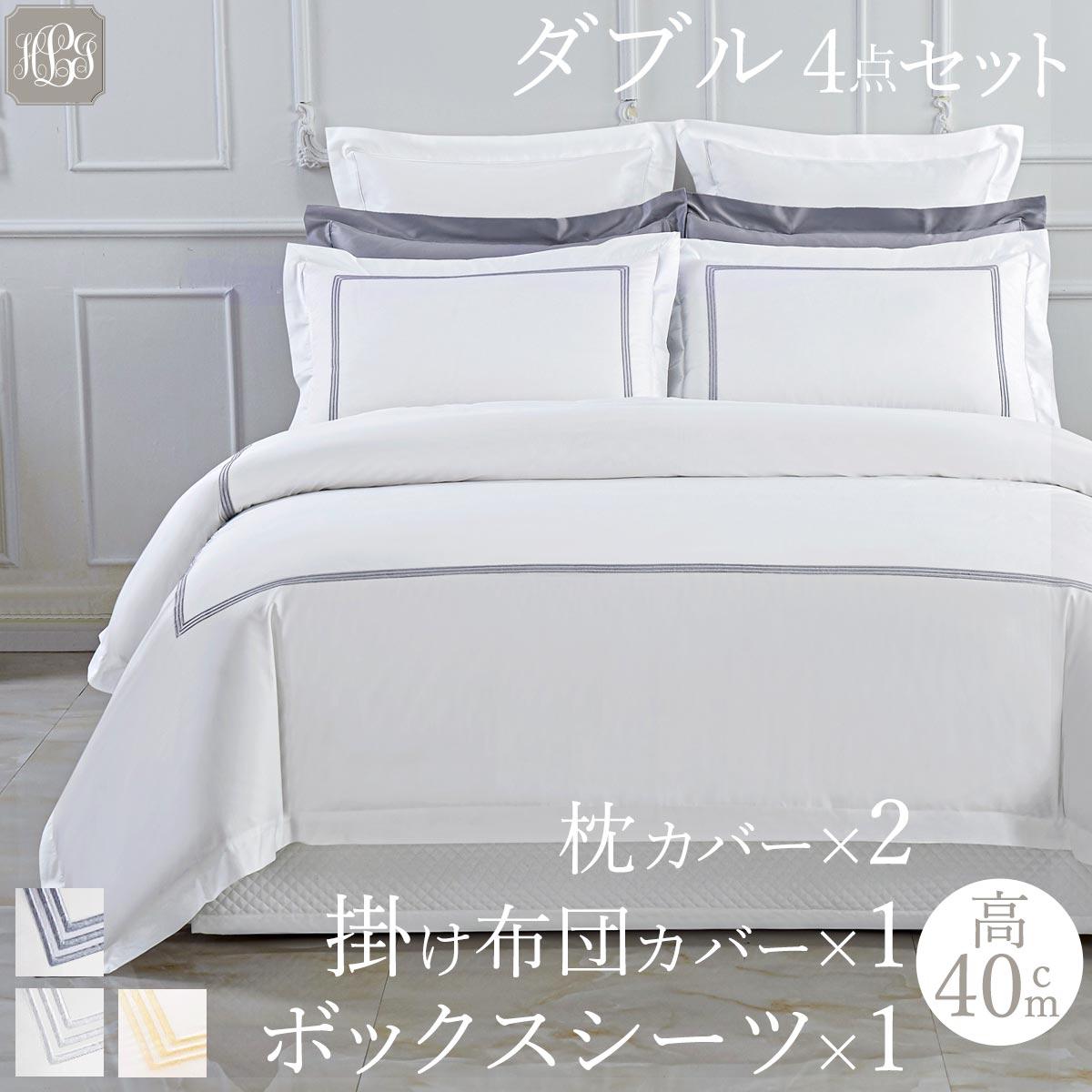 【刺繍不可】ダブル   ボックスシーツ1枚   掛け布団カバー1枚   包み型スタンダード枕カバー2枚  400TC トリコロール
