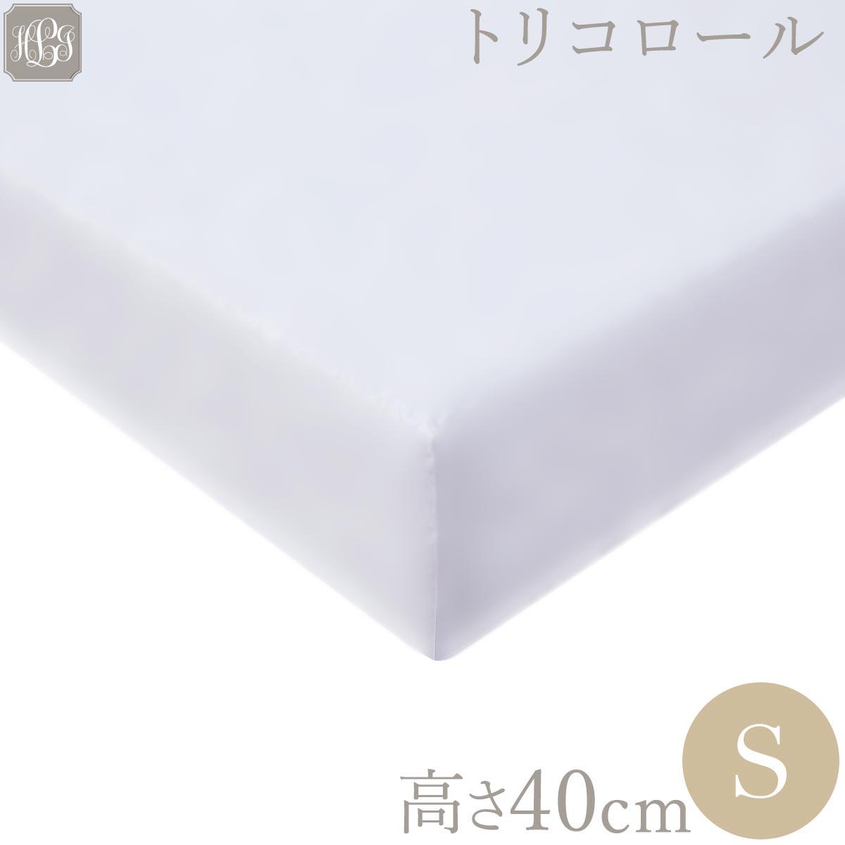 【刺繍不可】ボックシーツ | シングル | 100x200cm | 400TC トリコロール 送料無料