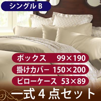 シーツ1枚 掛け布団カバー1枚 枕カバー2枚セット シングル 400TCコットンサテン 綿100%