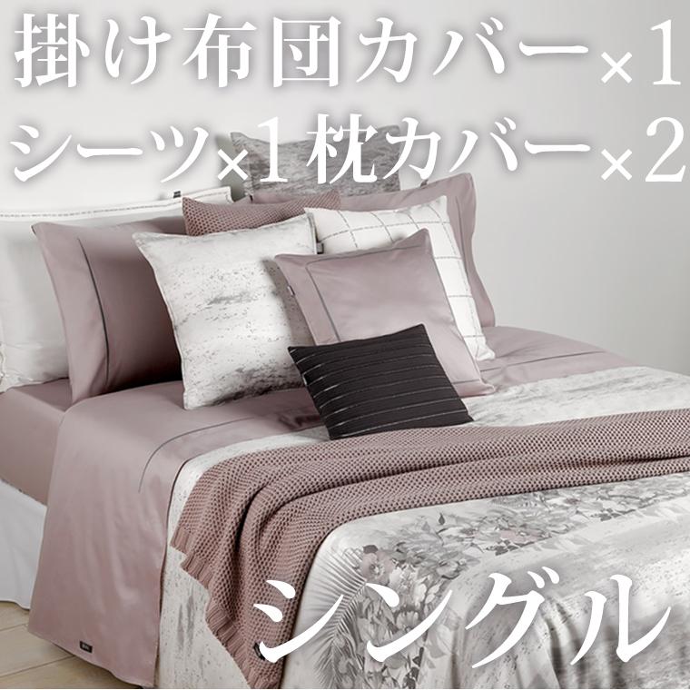 ボックスシーツ1枚 掛け布団カバー1枚 枕カバー2枚 シングル 100×200cm 高さ30cm ヴェニス ホームコンセプト