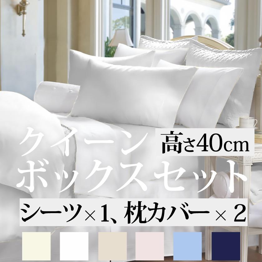 ボックスシーツ1枚 枕カバー2枚  クイーン 160×200cm 高さ40cm 400TCコットンサテン 綿100%