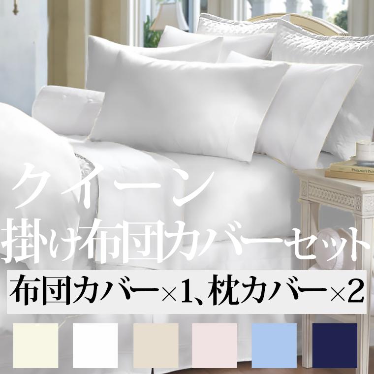 掛け布団カバー1枚 枕カバー2枚 クイーン 210×210cm 400TCコットンサテン 綿100%