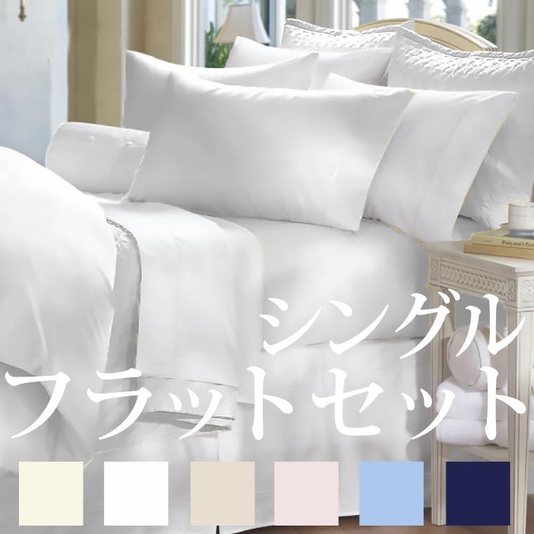 フラットシーツ1枚 枕カバー2枚 シングル 160×280cm 400TCコットンサテン 綿100% 送料無料