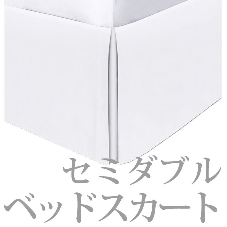 ベッドスカート セミダブル 120cm x200cm 高さ25cm 400TC コットンサテン 高級ホテル 超長綿100 ホワイト 白