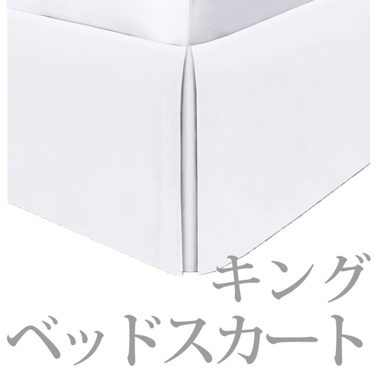 ベッドスカート キング 180cm x200cm 高さ25cm 400TC コットンサテン 高級ホテル 超長綿100 ホワイト 白