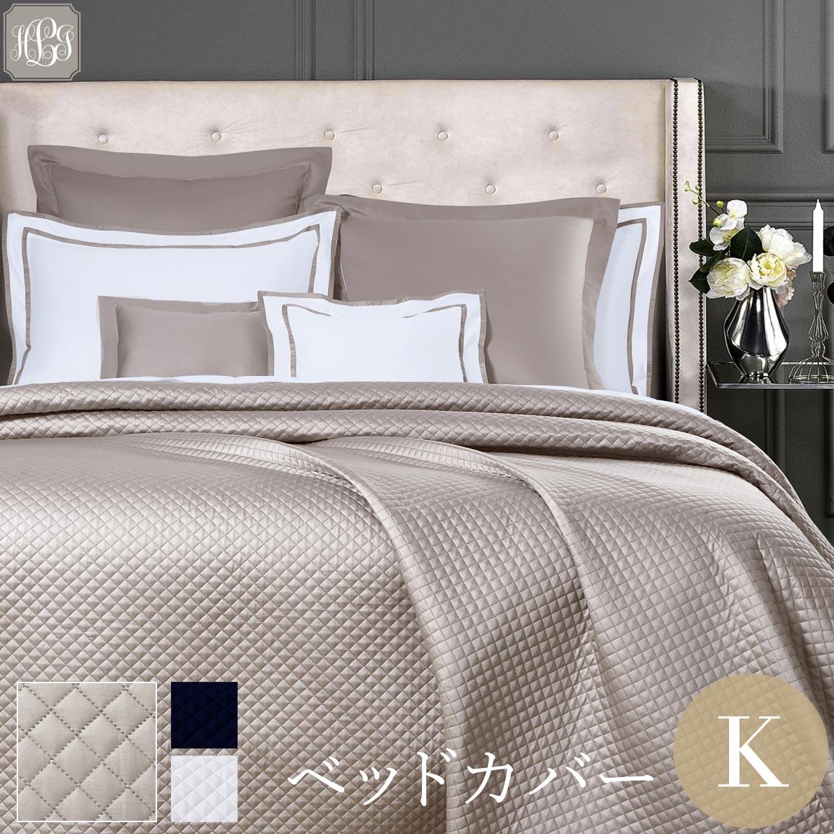 ベッドカバー | キング | 280x240cm | ダイヤモンドキルト(ひし形) 送料無料