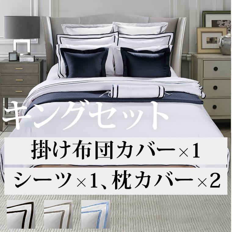 キング ボックスシーツ1枚  掛け布団カバー1枚 封筒型スタンダード・クイーン枕カバー2枚セット 400TC ホテル 綿100%