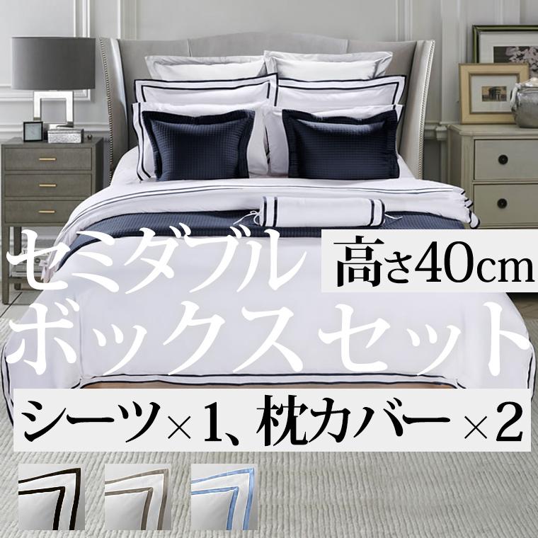 セミダブル 120×200cm 高さ40cm ボックスシーツ1枚 封筒型スタンダード・クイーン枕カバー2枚 400TC ホテル 綿100%