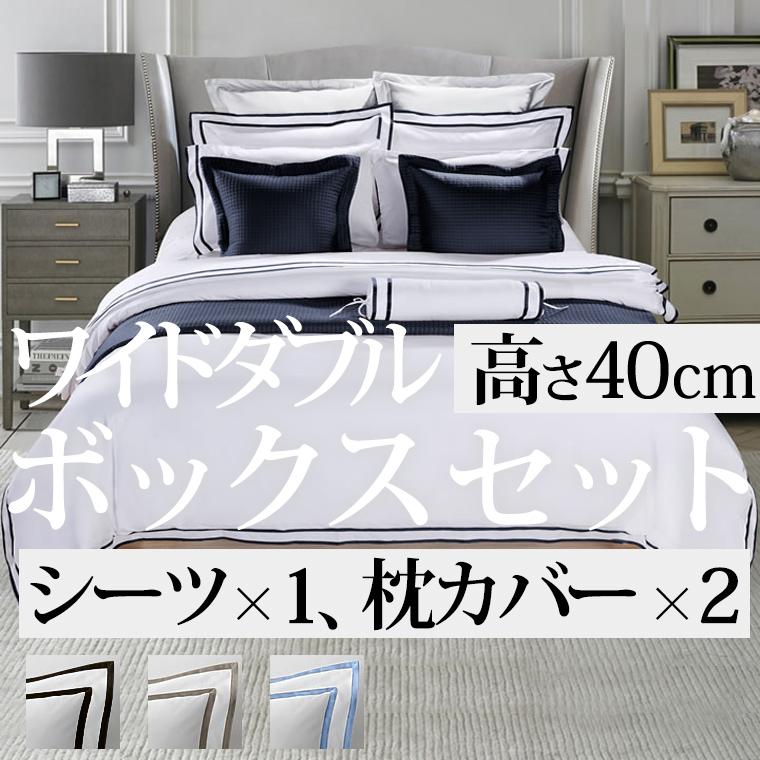 ワイドダブル 155×200cm 高さ40cm ボックスシーツ1枚 封筒型スタンダード・クイーン枕カバー2枚  400TC ホテル 綿100%