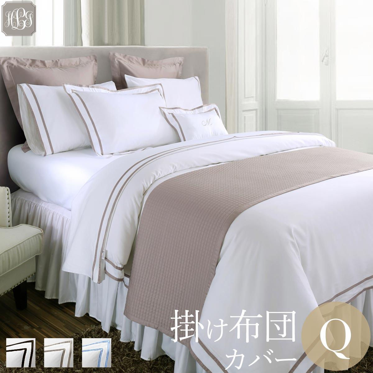 掛け布団カバー クイーン 210×210cm 400TC ホテル 綿100%