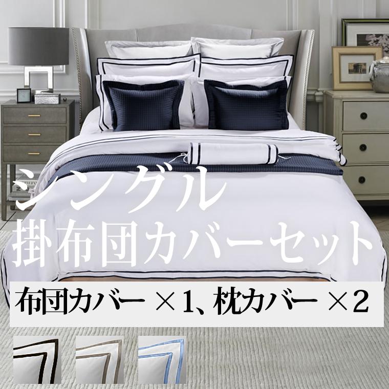 シングル 150×210cm 掛け布団カバー1枚 封筒型スタンダード・クイーン枕カバー2枚 400TC ホテル 綿100%