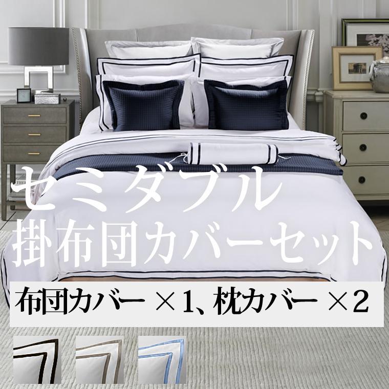 セミダブル 170×210cm 掛け布団カバー1枚 封筒型スタンダード・クイーン枕カバー2枚 400TC ホテル 綿100%
