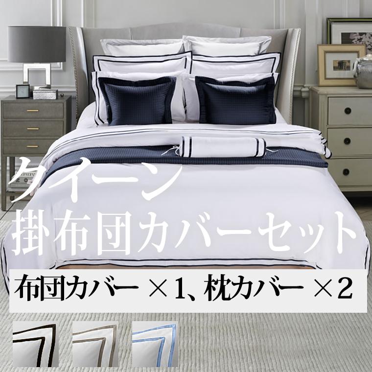 クイーン 210×210cm 掛け布団カバー1枚 封筒型スタンダード・クイーン枕カバー2枚 400TC ホテル 綿100%