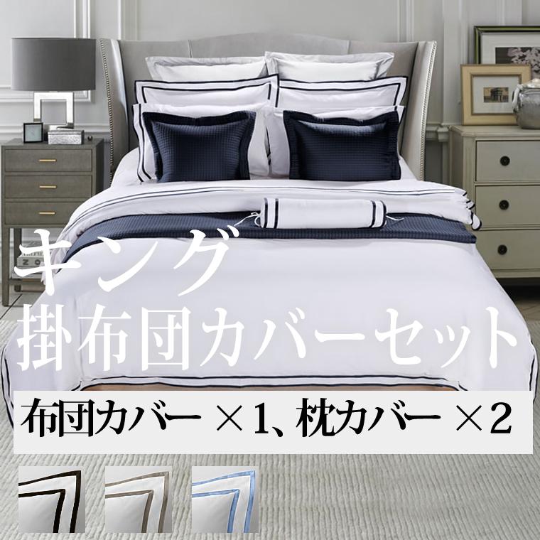 キング 230×210cm 掛け布団カバー1枚 封筒型スタンダード・クイーン枕カバー2枚 400TC ホテル 綿100%
