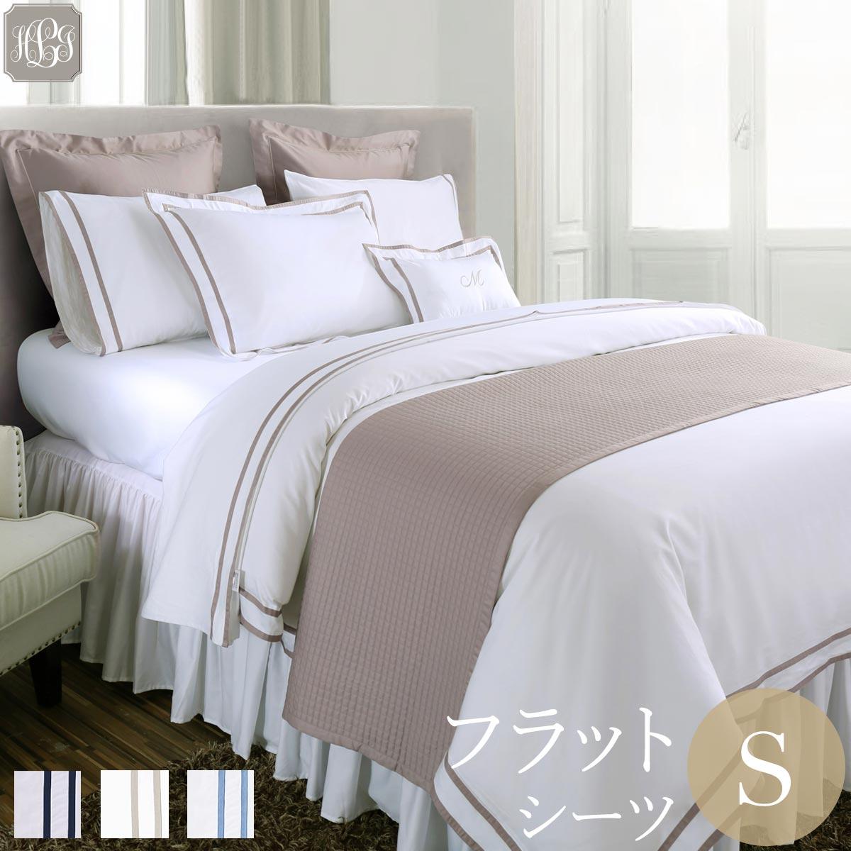 フラットシーツ シングル 160×280cm 400TC ホテル 綿100%【刺繍不可】 送料無料