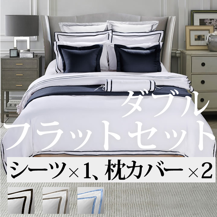 ダブル フラットシーツ1枚 封筒型スタンダード・クイーン枕カバー2枚 400TC ホテル 綿100%