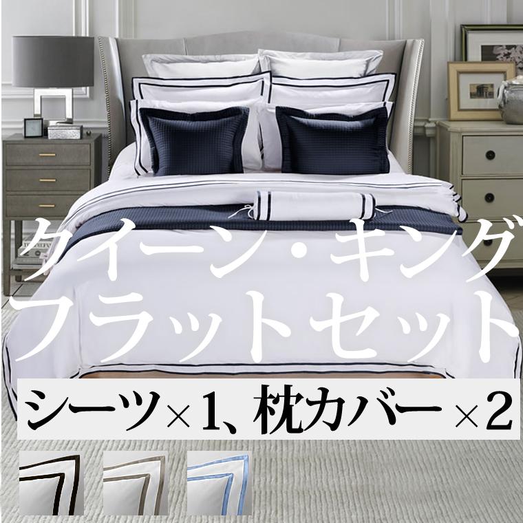 クイーン・キング フラットシーツ1枚 封筒型スタンダード・クイーン枕カバー2枚  400TC ホテル 綿100%