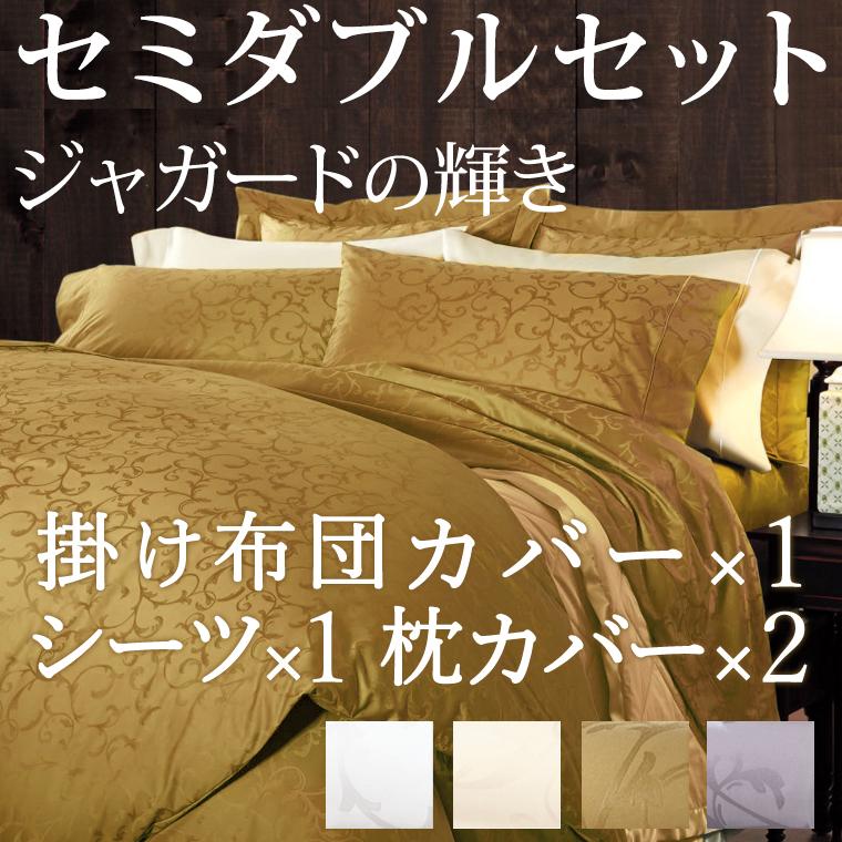 ボックスシーツ1枚 掛け布団カバー1枚 枕カバー2枚セット セミダブル 400TCジャガード 綿100%  (シーツ:120x200 布団カバー:170x210)