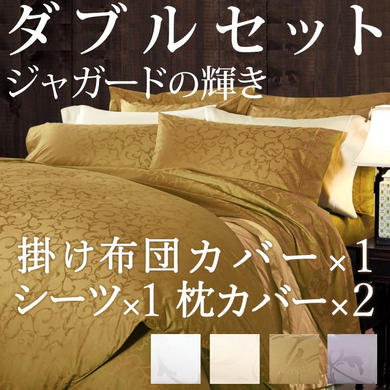 ボックスシーツ1枚 掛け布団カバー1枚 枕カバー2枚セット ダブル 400TCジャガード 綿100%  (シーツ:140x200 布団カバー:190x210)