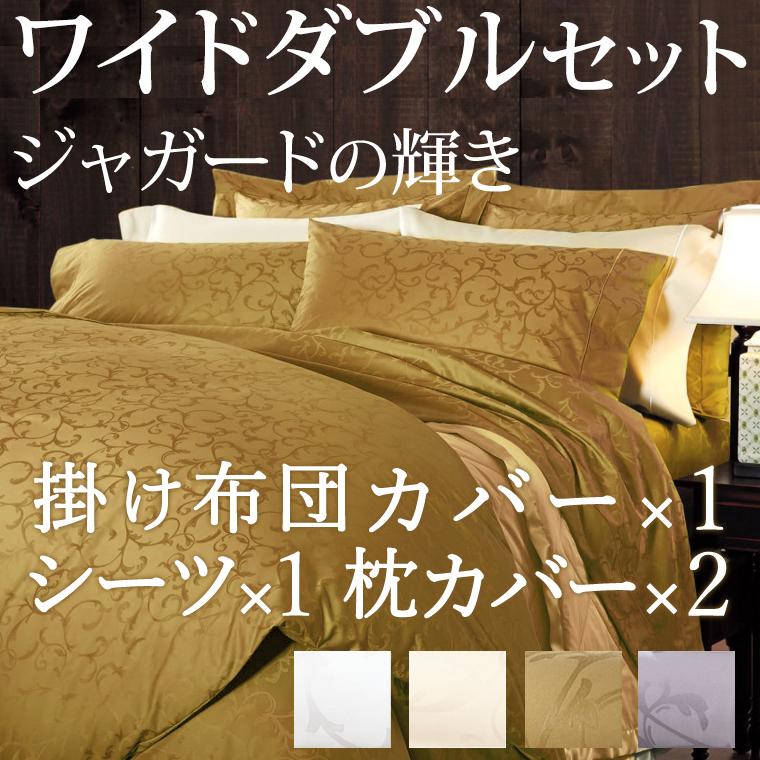 ボックスシーツ1枚 掛け布団カバー1枚 枕カバー2枚セット ワイドダブル 400TCジャガード 綿100%  (シーツ:155x200 布団カバー:210x210)