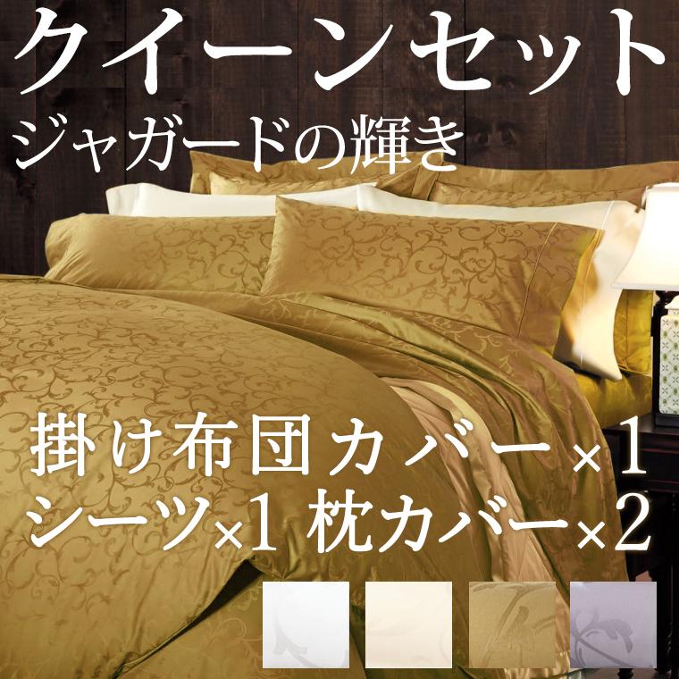 ボックスシーツ1枚 掛け布団カバー1枚 枕カバー2枚セット クイーン 400TCジャガード 綿100%  (シーツ:160x200 布団カバー:210x210)