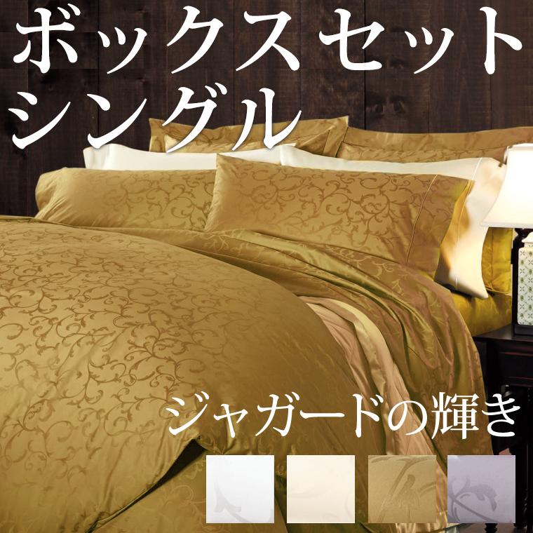 ボックスシーツ1枚 枕カバー2枚 シングル 100×200cm 高さ40cm 400TCジャガード 綿100%