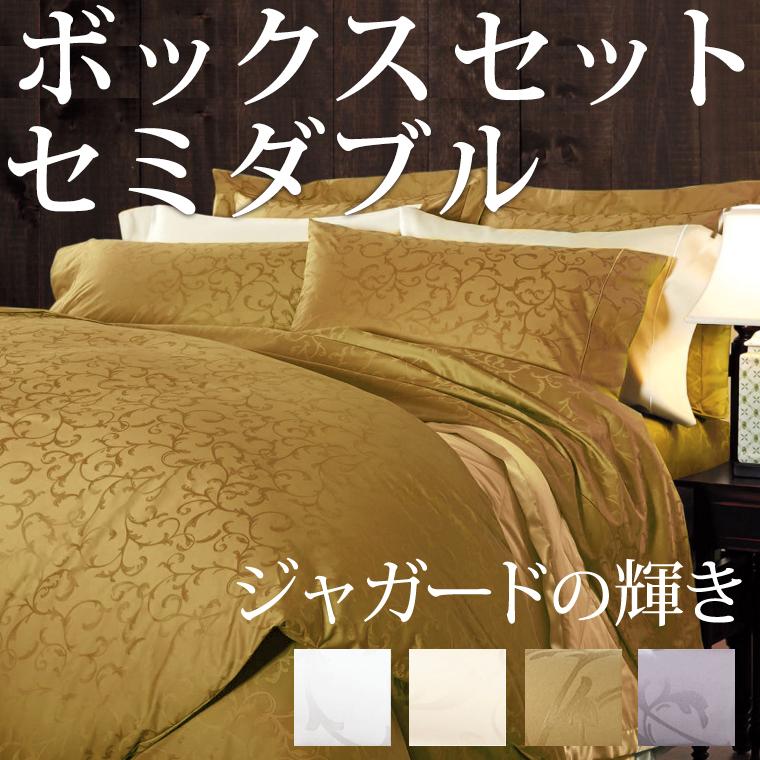 ボックスシーツ1枚 枕カバー2枚 セミダブル 120×200cm 高さ40cm 400TCジャガード 綿100% 送料無料