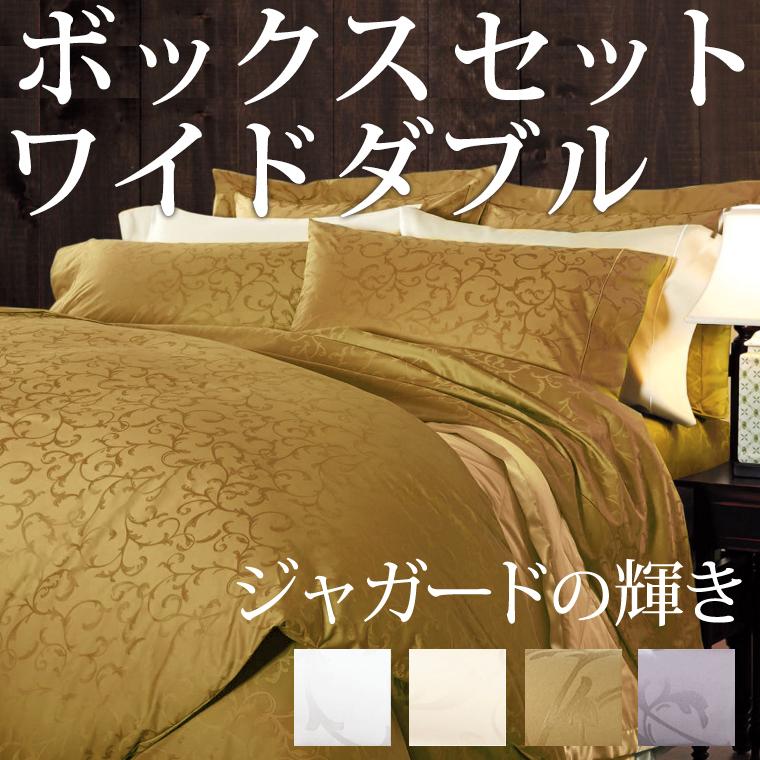 ボックスシーツ1枚 枕カバー2枚 ワイドダブル 155×200cm 高さ40cm 400TCジャガード 綿100%