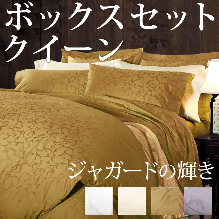 ボックスシーツ1枚 枕カバー2枚 クイーン 160×200cm 高さ40cm 400TCジャガード 綿100% 送料無料