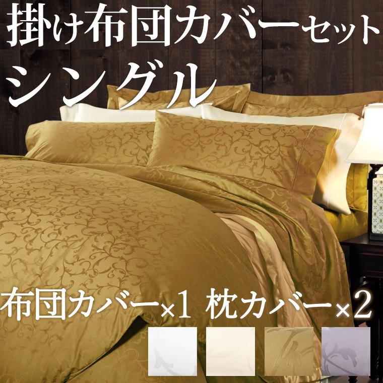 掛け布団カバー1枚 枕カバー2枚 シングル 150×210cm 400TCジャガード 綿100%