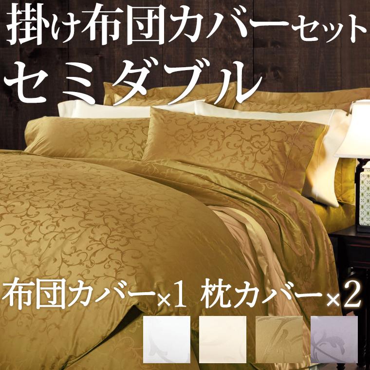 掛け布団カバー1枚 枕カバー2枚 セミダブル 170×210cm 400TCジャガード 綿100%