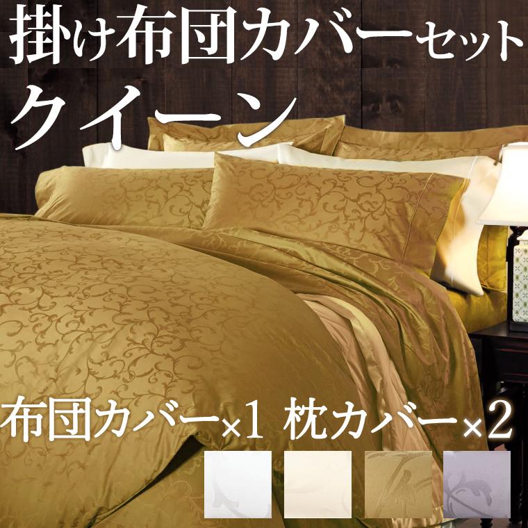 掛け布団カバー1枚 枕カバー2枚 クイーン 210×210cm 400TCジャガード 綿100%